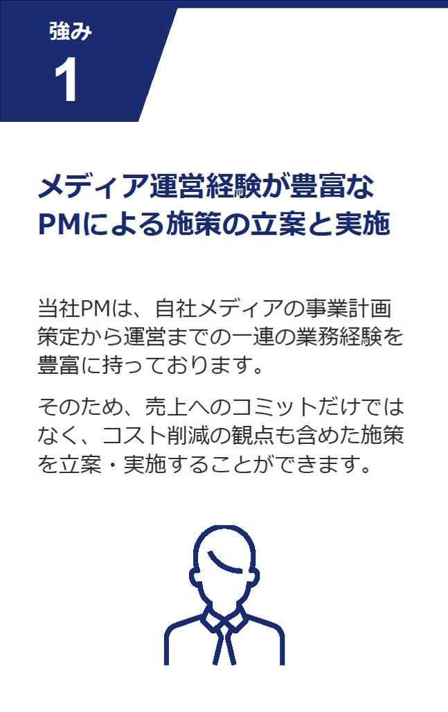 メディア運営経験が豊富なPMによる施策の立案と実施